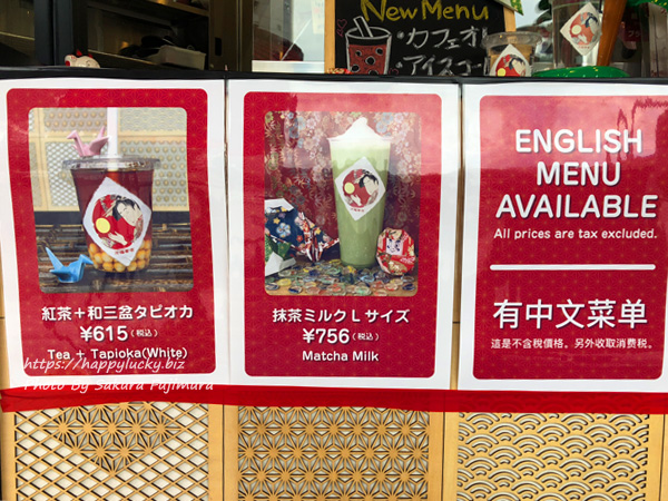 タピオカドリンク店「万福茶吉」 紅茶+和三盆タピオカや抹茶ミルク+和三盆タピオカドリンクが飲める