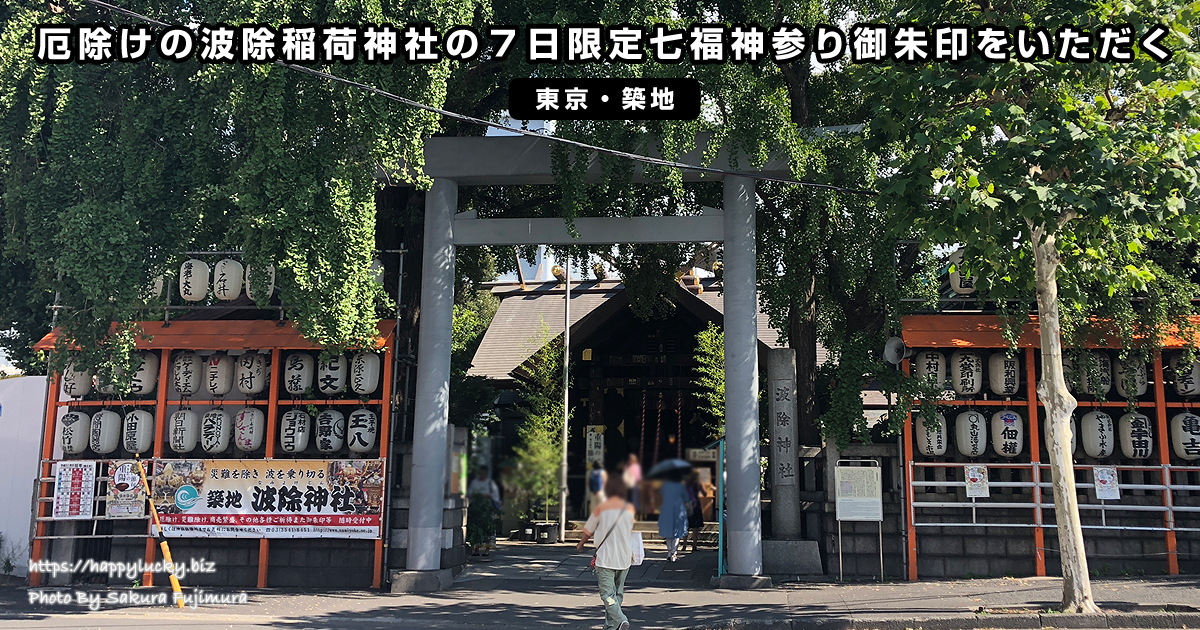 厄除けの波除稲荷神社の7日限定七福神参り御朱印をいただく<東京・築地>
