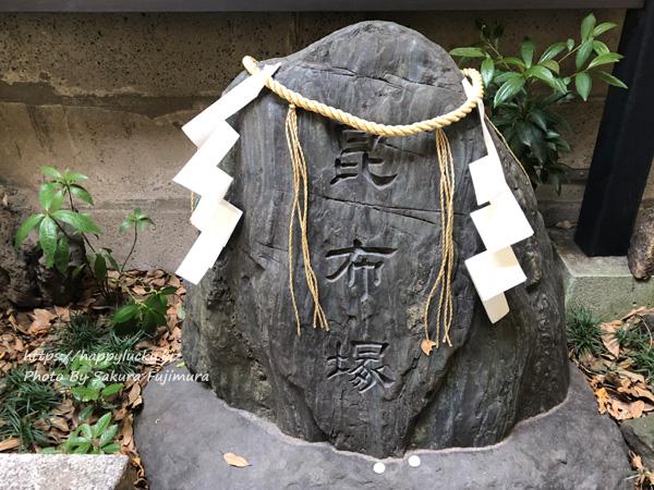築地 波除神社 昆布塚