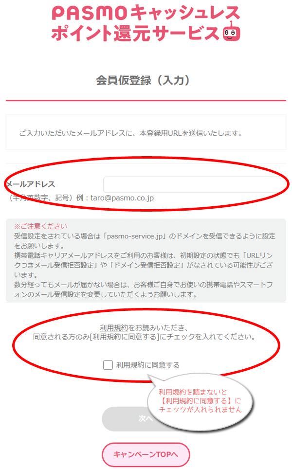 PASMO(パスモ)キャッシュレスポイント還元サービス 登録画面