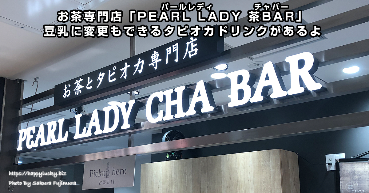 お茶専門店「PEARL LADY 茶BAR」豆乳に変更もできるタピオカドリンクがあるよ