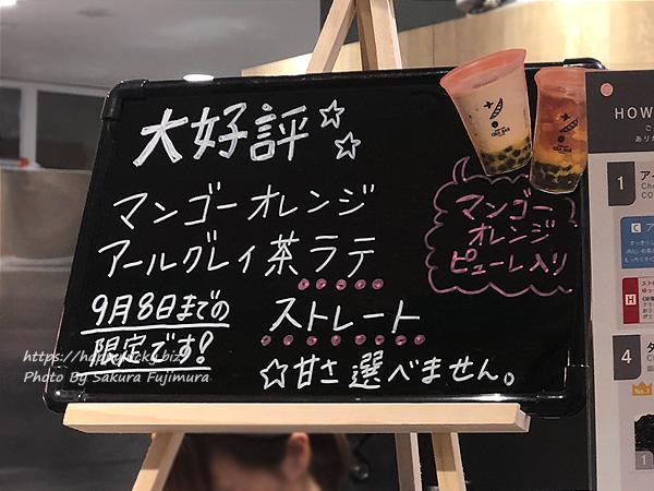 お茶専門店「PEARL LADY 茶BAR」マンゴーオレンジアールグレイ 期間限定