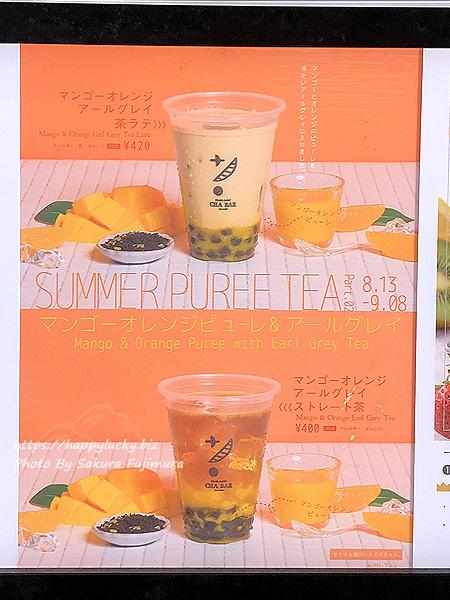 お茶専門店「PEARL LADY 茶BAR」マンゴーオレンジピューレ&アールグレイ茶 期間限定ドリンク