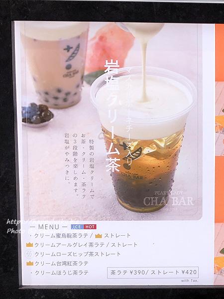 お茶専門店「PEARL LADY 茶BAR」岩塩クリーム茶