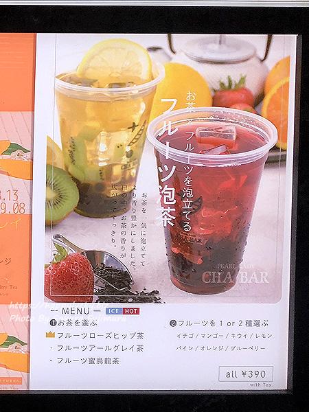 お茶専門店「PEARL LADY 茶BAR」フルーツ泡茶