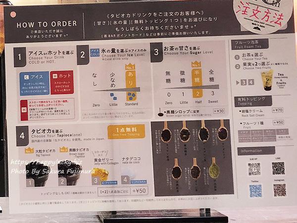 お茶専門店「PEARL LADY 茶BAR」タピオカドリンク 注文の仕方