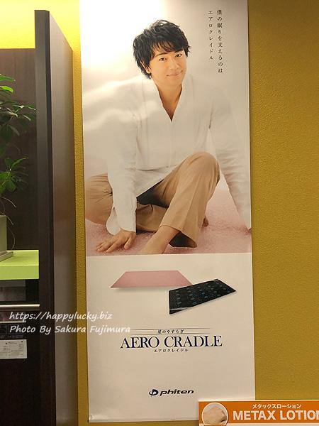 斉藤工さん広告契約商品「ファイテン 星のやすらぎ エアロクレイドル」ポスター 「ファイテン 星のやすらぎ エアロクレイドル」