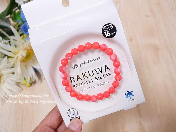 ファイテン(phiten)RAKUWAブレス メタックス クリスタルタッチ ピンク パッケージ