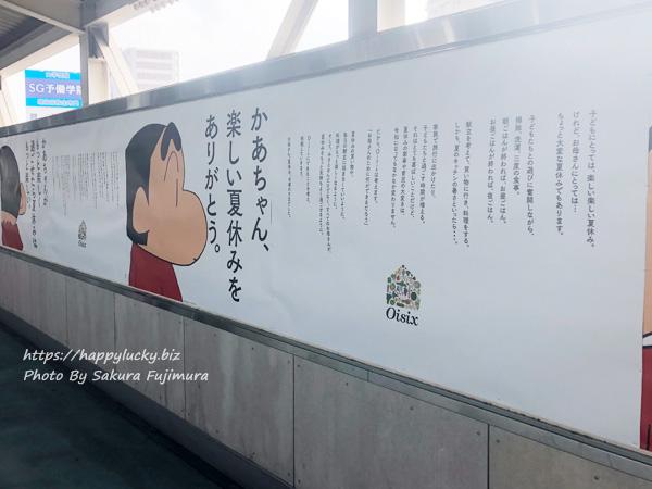 埼玉県春日部駅オイシックスクレヨンしんちゃんの広告「かあちゃんの夏休みはいつなんだろう。」全体