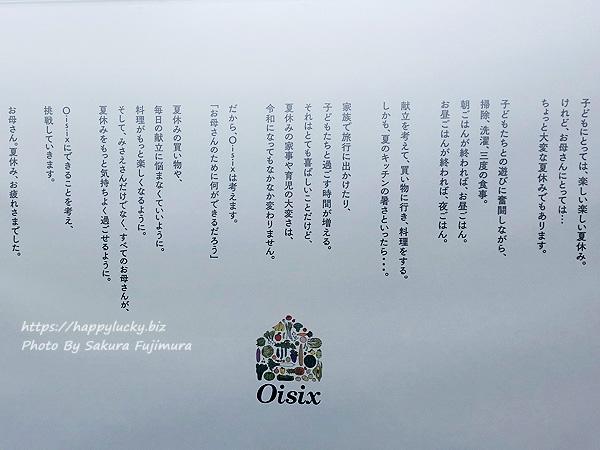オイシックス「かあちゃんの夏休みはいつなんだろう。」春日部駅の広告全文