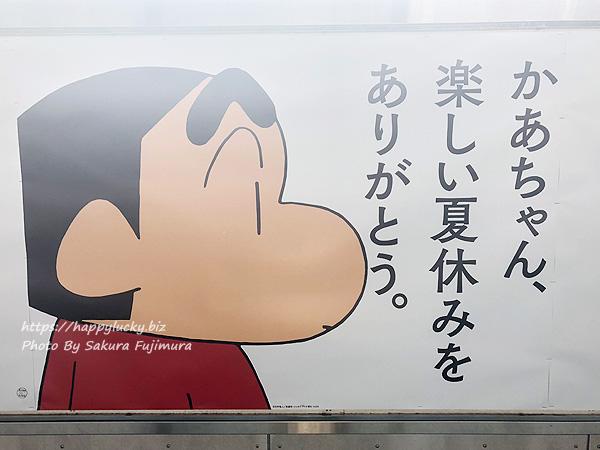 オイシックス「かあちゃん、楽しい夏休みをありがとう。」春日部駅コラボ広告