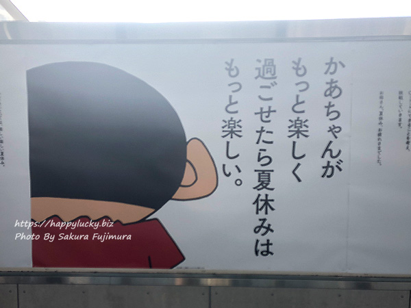 オイシックス「かあちゃんがもっと楽しく過ごせたら夏休みはもっと楽しい。」春日部駅コラボ広告