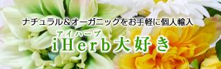 iherb(アイハーブ)ナチュラル・オーガニックコスメや食品、シャンプーなどの個人輸入口コミレビュー