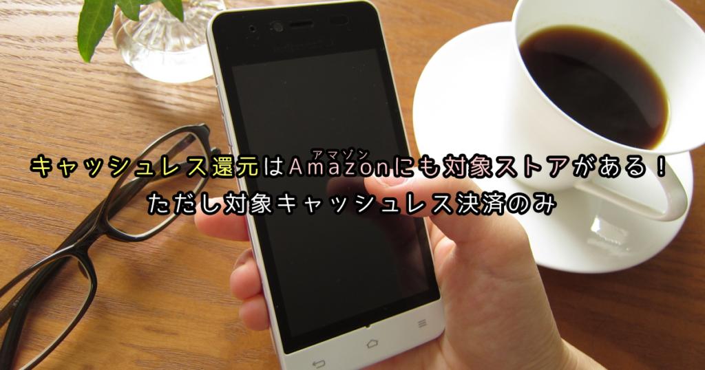 キャッシュレス還元はAmazon(アマゾン)にも対象ストアがある!ただし対象キャッシュレス決済のみ