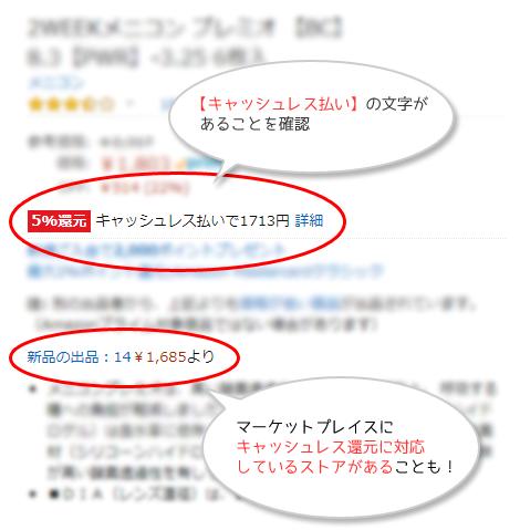 Amazonマーケットプレイスで【5%還元】キャッシュレス払いの表示を確認