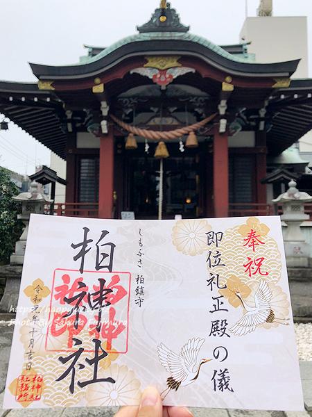 千葉県柏市 柏神社 2019年10月 月替わり限定御朱印 即位礼記念御朱印