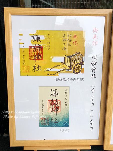 千葉県柏市 柏諏訪神社 2019年月替わり限定御朱印2種類絵柄