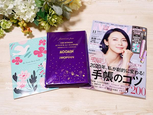 「日経ウーマン2019年11月号」特別付録ムーミン万年筆と自分を幸せにする手帳 全体