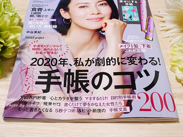 「日経ウーマン 2019年11月号」2020年、私が劇的に変わる! すごい! 手帳のコツ200