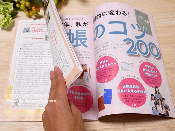 「日経ウーマン 2019年11月号」手帳のコツのページ数