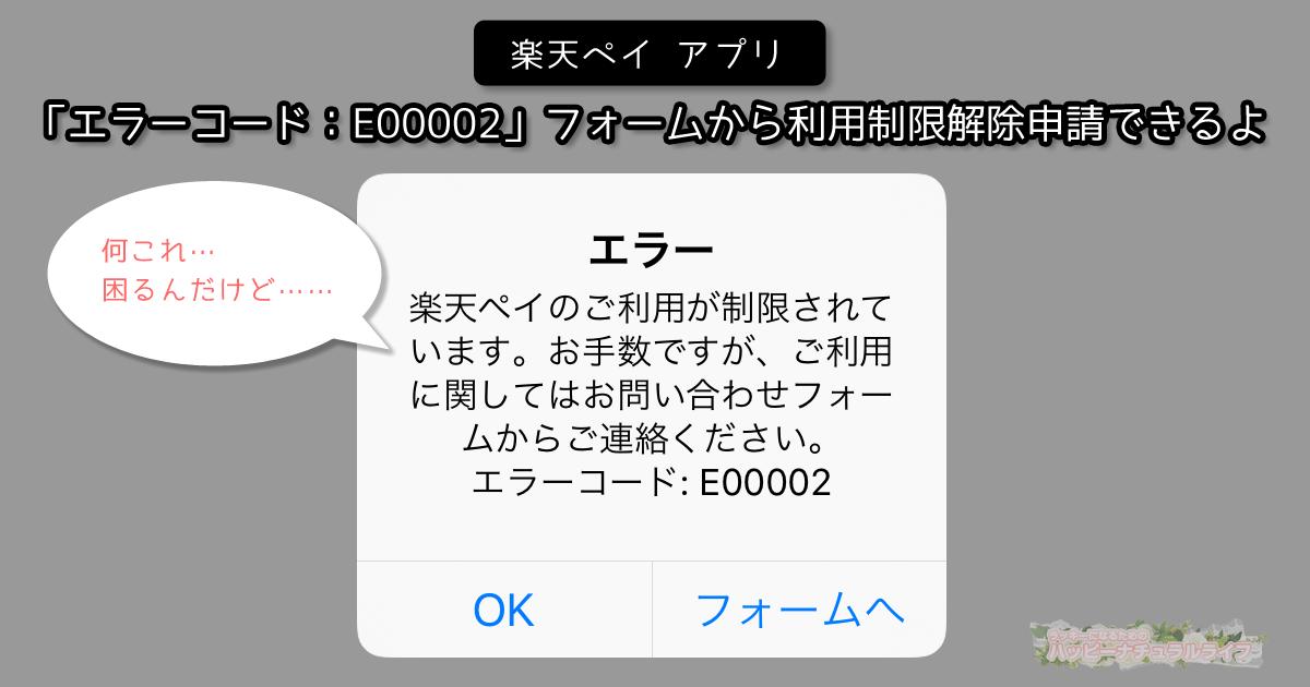 【楽天ペイ】アプリ「エラーコード:E00002」はメールで解除できるよ
