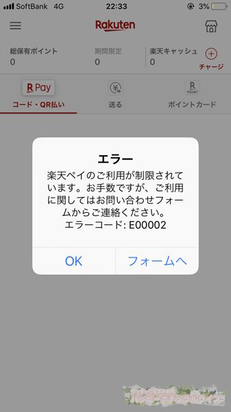 【楽天ペイ】アプリ[エラーコード:E00002]が表示された