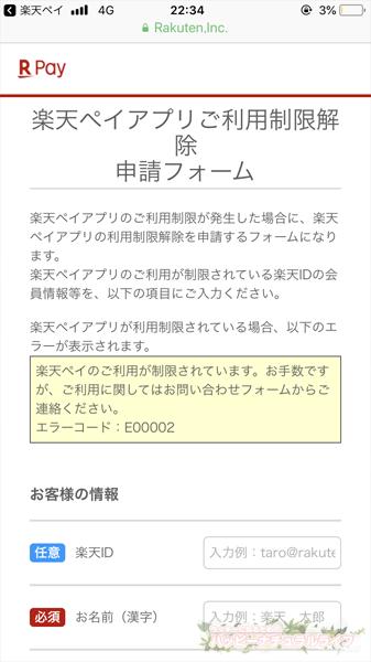 楽天ペイアプリご利用制限解除申請フォーム 画面