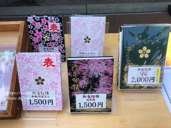 千葉県野田市 櫻木神社 2019年9月10月に買える御朱印帳の種類