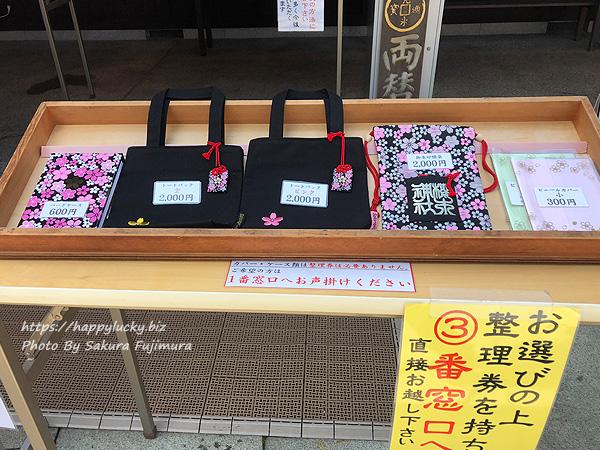 千葉県野田市 櫻木神社 2019年9月10月に買える御朱印帳やトートバッグ、巾着袋