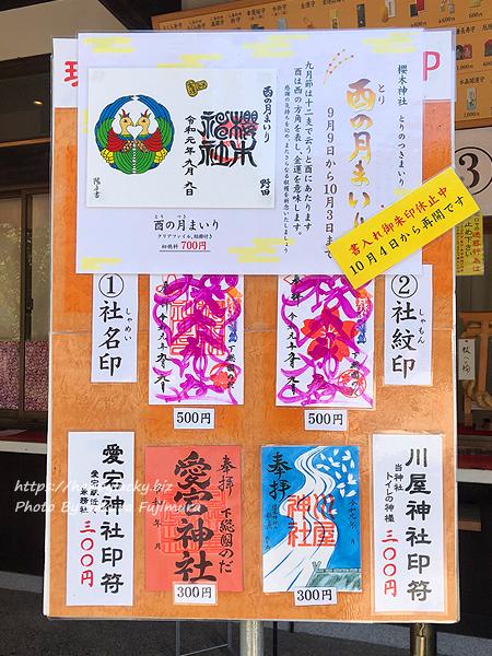 千葉県野田市 櫻木神社 2019年9月酉の月まいり限定御朱印頒布種類