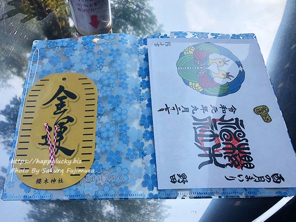 千葉県野田市 櫻木神社 酉の月まいり限定御朱印セット