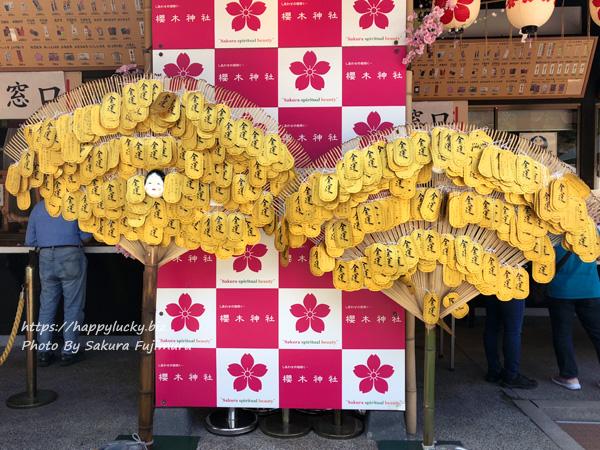 千葉県野田市 櫻木神社 酉の月まいりの小判型短冊を結びつける熊手