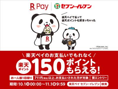 「楽天ペイ(アプリ決済)」で711円(税込)以上の購入で「楽天スーパーポイント」を150ポイント進呈する