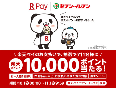「楽天ペイ(アプリ決済)」で711円(税込)以上支払った人の中から抽選で711名に、10,000ポイントが当たる