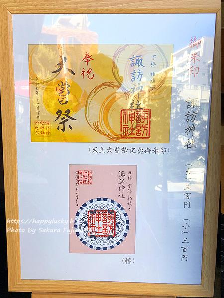 千葉県柏市 柏諏訪神社 2019年11月 月替わり限定御朱印2種類絵柄