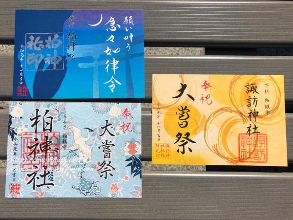 千葉県柏市 柏神社と柏諏訪神社のいただいた月替わり限定御朱印三種類