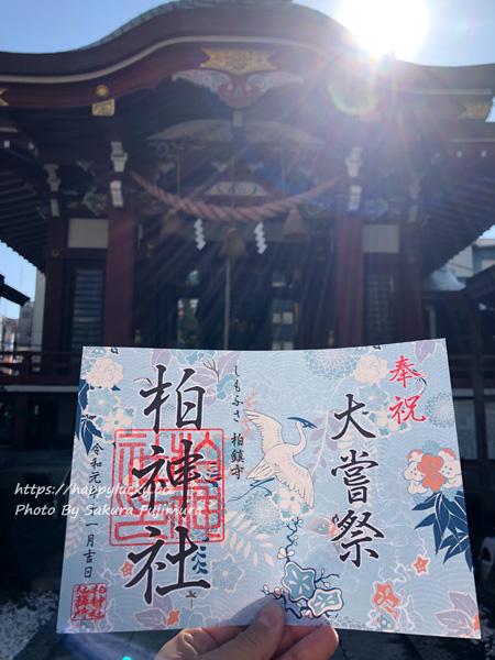 千葉県柏市 柏神社2019年11月 天皇大嘗祭記念御朱印