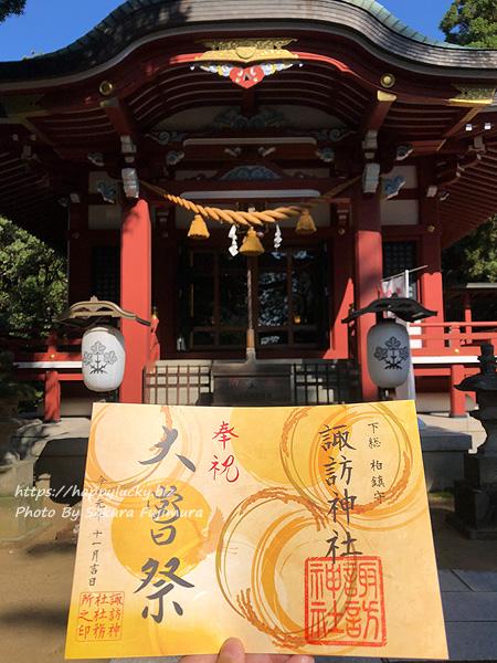 千葉県柏市 柏諏訪神社 2019年11月 天皇大嘗祭記念御朱印
