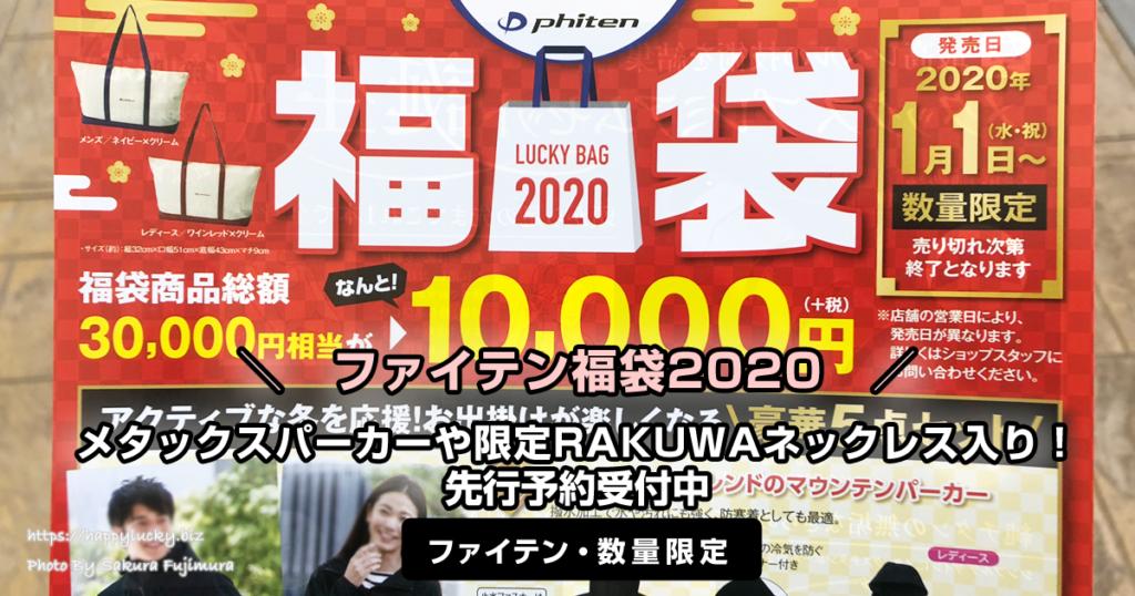 【数量限定】ファイテン福袋2020はメタックスパーカーや限定RAKUWAネックレス入り!先行予約受付中<ファイテン>