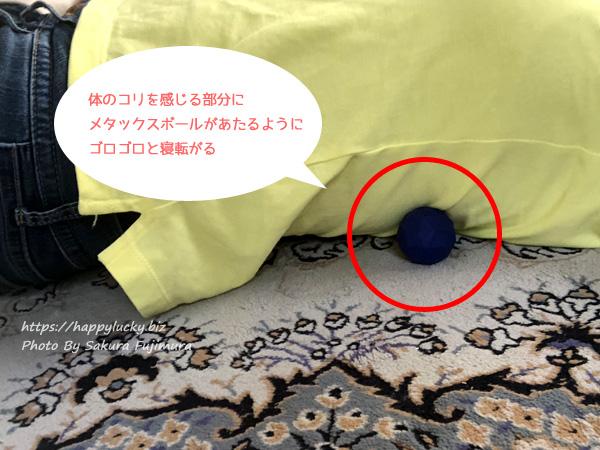 ファイテン メタックスボール(2個入り)体を寝転がってコロコロマッサージ