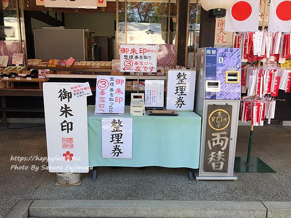 千葉県野田市 櫻木神社 奉祝大嘗祭記念御朱印 整理券をもらう