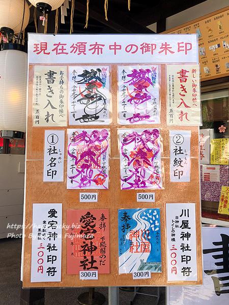 千葉県野田市 櫻木神社 奉祝大嘗祭記念御朱印 現在頒布中の御朱印サンプル一覧
