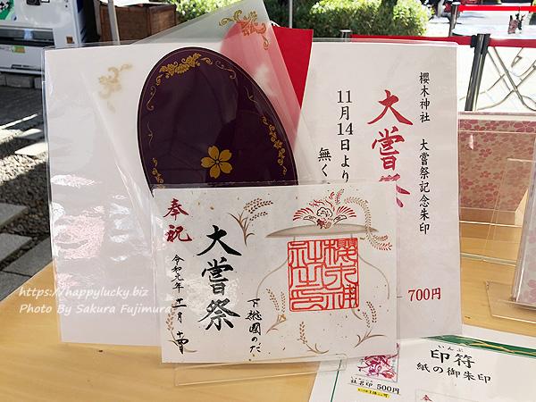 千葉県野田市 櫻木神社 奉祝大嘗祭記念御朱印 境内の展示サンプル