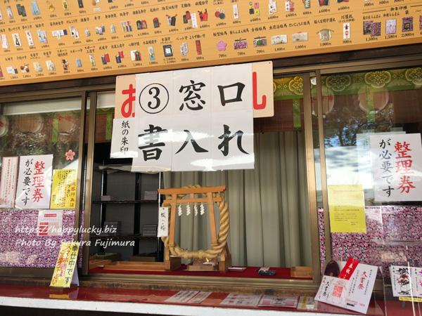 千葉県野田市 櫻木神社 御朱印を渡してもらう窓口