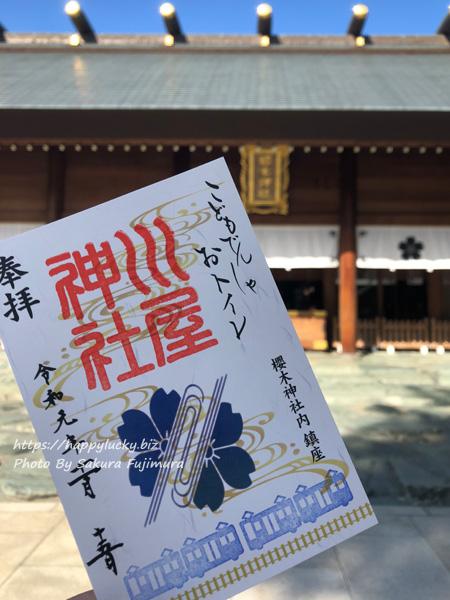 千葉県野田市 櫻木神社 奉祝大嘗祭記念御朱印 こどもでんしゃおトイレ限定御朱印