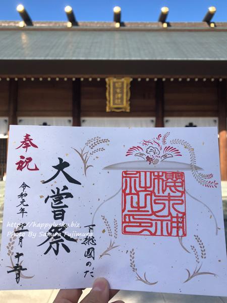 千葉県野田市 櫻木神社 奉祝大嘗祭記念御朱印 奉祝大嘗祭記念御朱印 写真