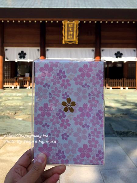 千葉県野田市 櫻木神社 和紙らんまん(復刻版)御朱印帳