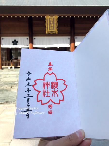 千葉県野田市 櫻木神社 和紙らんまん(復刻版)御朱印帳 1ページ目