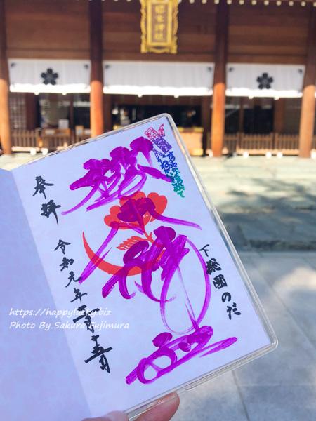 千葉県野田市 櫻木神社 和紙らんまん(復刻版)御朱印帳 直接書き入れ