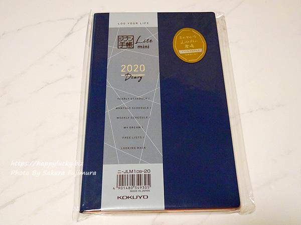コクヨ ジブン手帳 Lite mini 手帳 2020年 B6 スリム マンスリー&ウィークリー ネイビー ニ-JLM1DB-20 2019年 12月始まり ネイビー パッケージ
